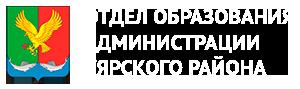 Отдел образования Уярского района